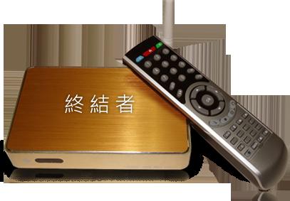 終結者~直播電視盒